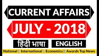CURRENT AFFAIRS JULY MONTH 2018 | करेंट अफेयर्स जुलाई 2018 | FOR SSC | RAILWAY | PSC | BANK ETC