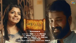 Churul | Romantic Malayalam Music Video | Harisankar K S | Nithin George | Deepthi N K | Official