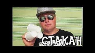 Домашняя Магия с пластиковыми стаканчиками  КРУТОЙ ФОКУС С ПЛАСТИКОВЫМ СТАКАНОМ