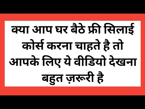 Online Sewing Class Day 1 in Hindi/Urdu Must Watch