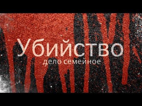 УБИЙСТВО - ДЕЛО СЕМЕЙНОЕ ( СПЕКТАКЛЬ | КАМЕРНЫЙ ТЕАТР)