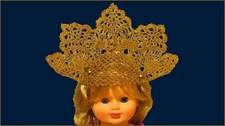 Корона крючком. Кокошник крючком. Ажурное вязание. Украшение крючком. Ч. 1 (Crown Crochet. P. 1)