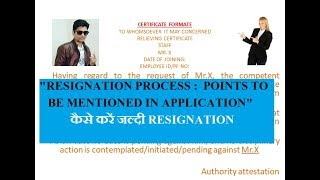 RESIGNATION PROCESS  FROM GOVERNMENT DEPARTMENT LATEST 2020-21 Rules..