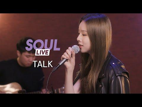 [소울라이브] Cover by Soul_G(솔지) | Khalid - Talk (Acoustic.Ver) |