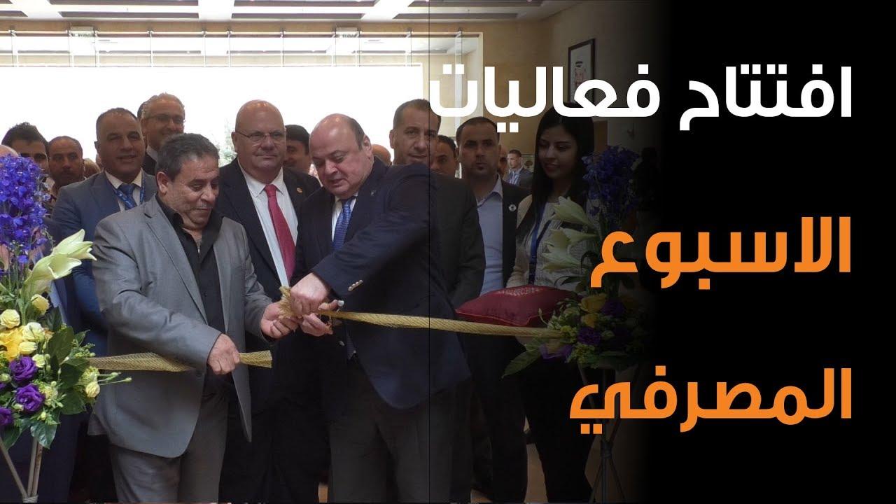 افتتاح فعاليات الاسبوع المصرفي في بيت لحم