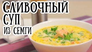 Cливочный суп из семги [ CookBook | Рецепты ]