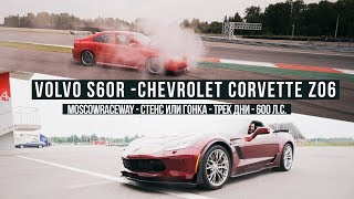 MoscowRaceWay - Стенс или Гонка Volvo S60R - Chevrolet Corvette 600 сил по гоночному треку onboard!