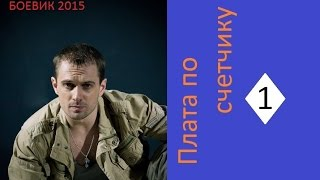 Плата по счетчику серия 1\4 20 марта 2015 смотреть онлайн боевик сериал