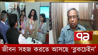 জীবন সহজ করতে আসছে 'ব্লকচেইন'   Songbad Bistar   Ekattor TV