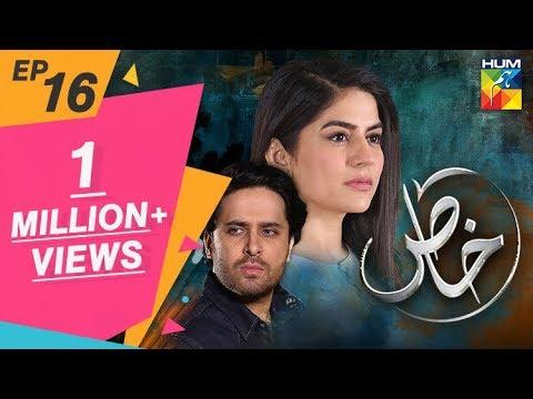 Khaas Episode #16 HUM TV Drama 7 August 2019
