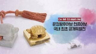 [문화유산 뉴스] 다시 찾은 조선왕실어보 전시회