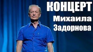 Михаил Задорнов. Вся правда о российской дури