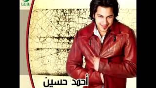 اغاني حصرية Ahmad Hussein ... Habib Qalbi | أحمد حسين ... حبيب قلبى تحميل MP3