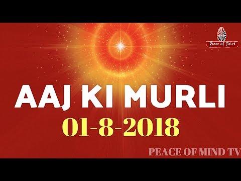 आज की मुरली 01-08-2018 | Aaj Ki Murli | BK Murli | TODAY'S MURLI In Hindi | BRAHMA KUMARIS | PMTV (видео)