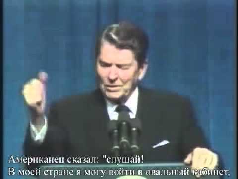 Рейган о русских