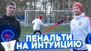 СЛАВА УГАДЫВАЕТ ПЕНАЛЬТИ АНТОНА || Живой Футбол, Спирич
