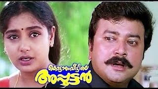 Meleparambil Aanveedu 1993: Full Malayalam Movie