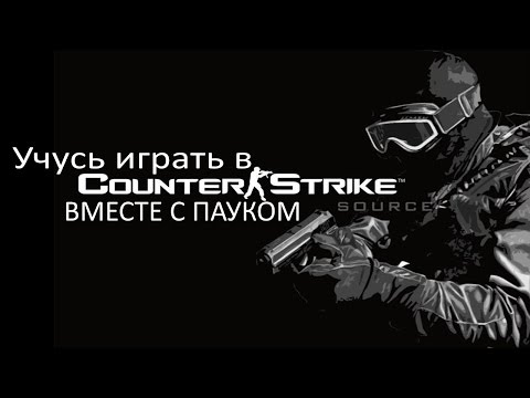 Counter Strike Source. Горе-террорист. PAYKOOBRAZNIY, EASYNICK.