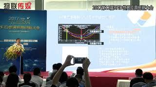 2017 深圳 RFID 世界大會演講_標籤品質管理與測試新技術