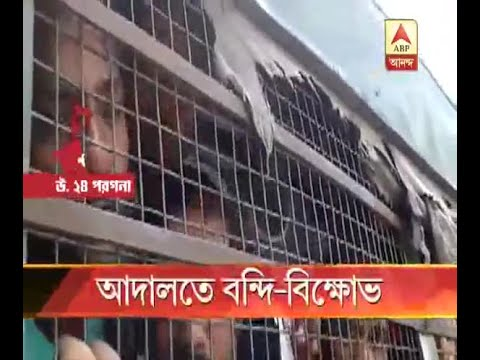 Agitation By The The Prisoners In The Barasat Court Premises