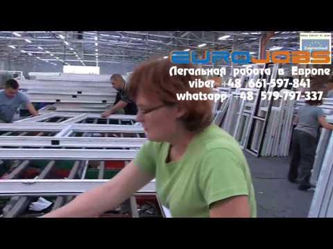 Работа на заводе. Польша EuroJobs