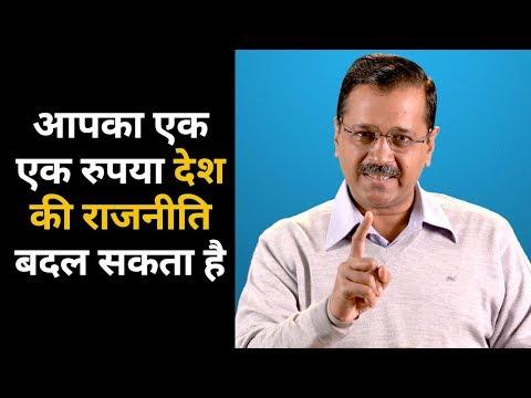 ईमानदार राजनीति के लिए अपना सहयोग दें