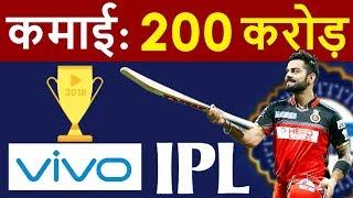 IPL Cricket नहीं,  बिज़नेस है    जानिए कौन कितना पैसा कमाता है IPL से    Vivo IPL 2019 Income Exposed