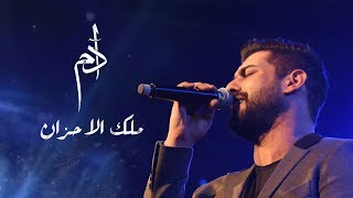 Adam - Malek Al Ahzan (Official Lyrics Video) | أدم - ملك الأحزان تحميل MP3