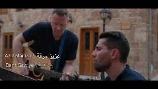 تحميل اغاني Aziz Maraka - Bent Gawyeh | عزيز مرقه - بنت قوية MP3