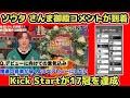 【BE:FIRST】ソウタのさんま御殿のコメント動画が到着!Kick start17冠