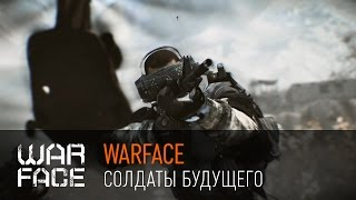 Warface: солдаты будущего