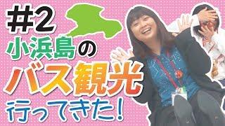 平田観光(HIRATA KANKO)