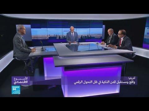 العرب اليوم - شاهد: هذا مستقبل المدن الذكية الأفريقية عامة وتونس خاصة