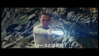 「スター・ウォーズ/最後のジェダイ」MovieNEX /デジタル配信 予告編