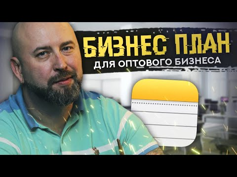 , title : 'Бизнес план для Оптового Бизнеса. Школа оптового бизнеса. Андрей Гук.