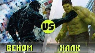 ХАЛК vs ВЕНОМ | Кто Кого?