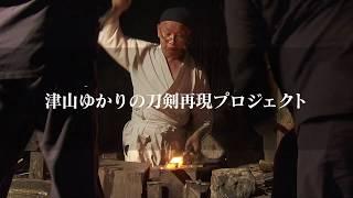 天下の名刀『童子切安綱』と『石田正宗』を再現!(津山ゆかりの刀剣再現プロジェクトvol 1)