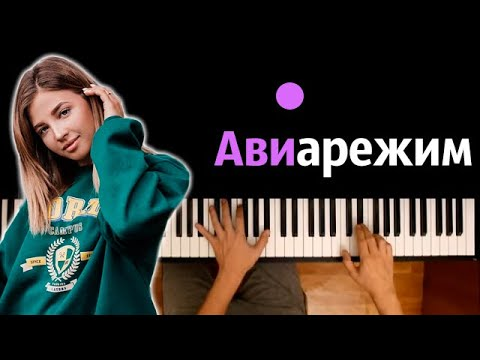 Аня Pokrov - Авиарежим ● караоке | PIANO_KARAOKE ● ᴴᴰ + НОТЫ & MIDI