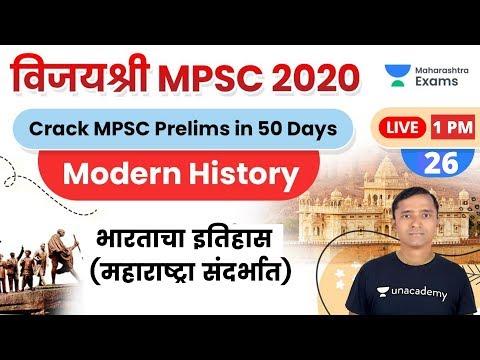 विजयश्री MPSC 2020 | Modern History by Ganesh Sir | भारताचा इतिहास