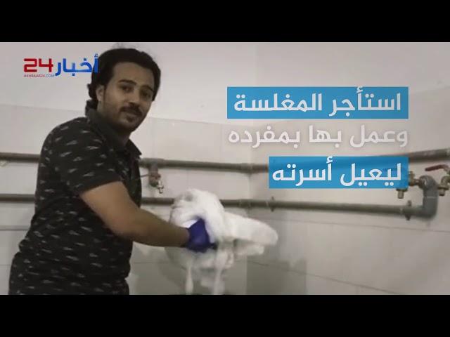 تعرف على أول شاب سعودي يعمل بمغسلة