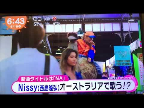 6月18日(火)めざましテレビ Nissy新曲「NA」