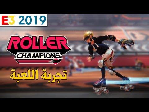 [E3] Roller Champions ???? تحدي العرب ضد الأجانب