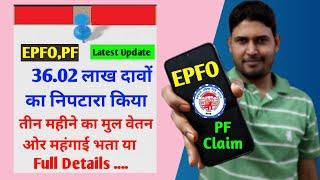 ईपीएफओ : EPFO PF/EPF/EPS Latest update - EPFO ने 36.02 लाख PF Claim दावों का निपटारा किया | PF , EPF - Download this Video in MP3, M4A, WEBM, MP4, 3GP