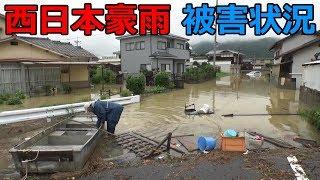 西日本豪雨TVには映らない岡山の大雨特別警報の被害状況