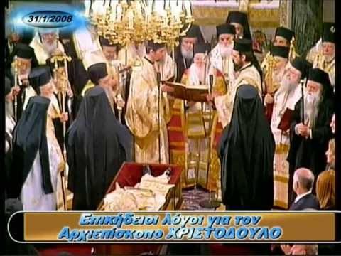 Επικήδειοι λόγοι για τον Αρχιεπίσκοπο Χριστόδουλο