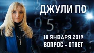 Джули По | Вопрос-ответ | Семинар в Москве 18-01-2019