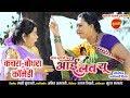 Comedy Scene - कचरा अऊ बोदरा || I Love You || Superhit Chhattisgarhi Comedy Scene - 2019 video download