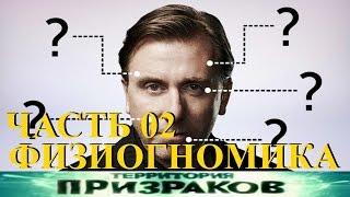 Физиогномика. Часть 02. Территория Призраков. Серия 86.