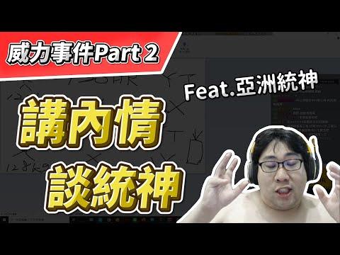 威力事件 國動陳述 Part 2