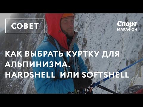 Как выбрать куртку для альпинизма - мембранная и Softshell. Кирилл Белоцерковский